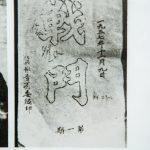 冀豫晋省委编印的党内刊物《战斗》。
