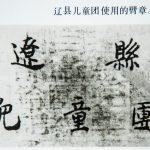 辽县儿童团使用的臂章。