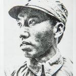 左权将军遗像
