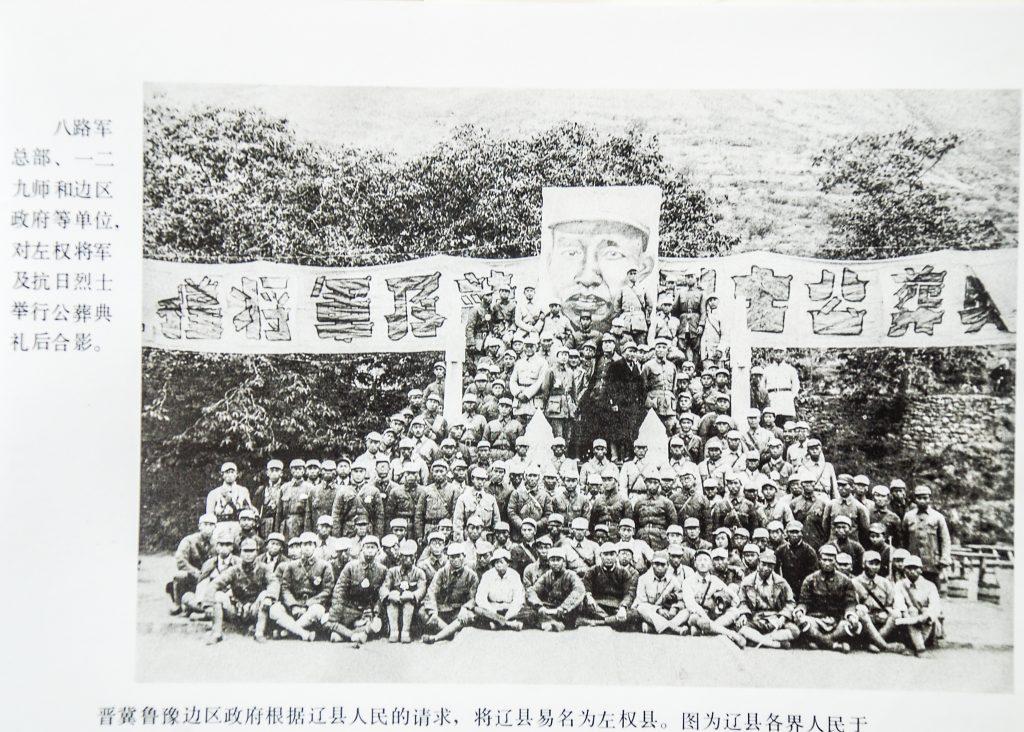 晋冀鲁豫边区政府根据辽县人民的请求,将辽县易名为左权县。