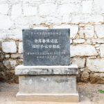 晋冀鲁豫边区临时参议会旧址1