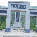 赵垴公墓2