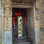 4 芹泉冀南银行晋东南办事处(营业部)旧址