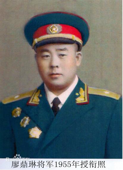 廖鼎琳将军1955年授衔照