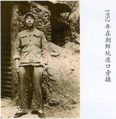 廖鼎琳1952年在朝鲜坑道口旁