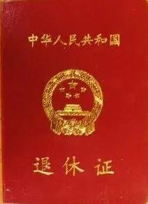 中共中央党政领导干部退休年龄最新规定