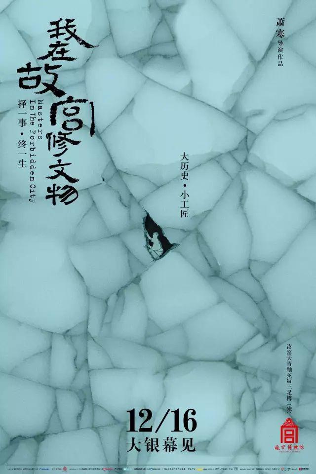 惊艳BBC,震撼好莱坞,这位中国天才设计师,把中国电影海报送上世界之巅