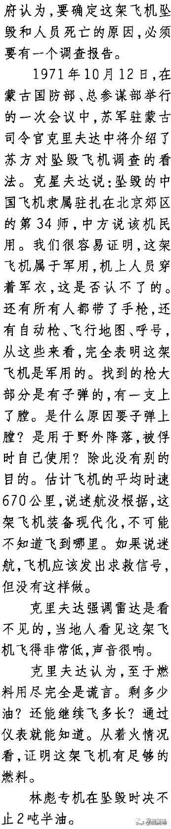 """蒙古学者披露""""九·一三事件""""细节"""