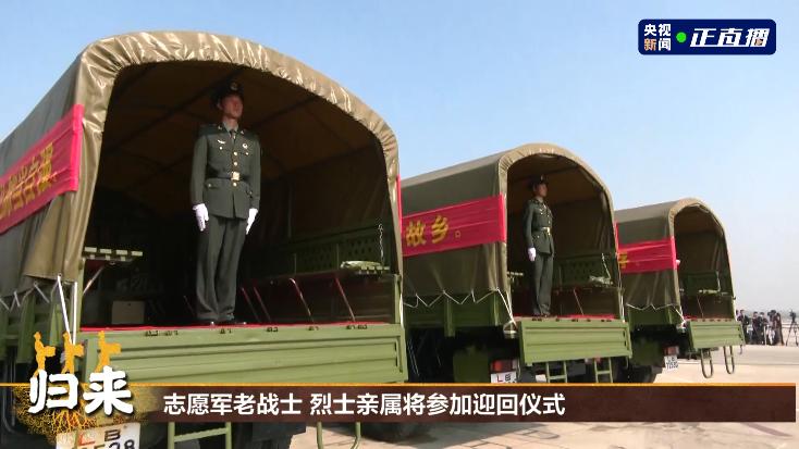 第七批117位在韩志愿军烈士遗骸今日回国