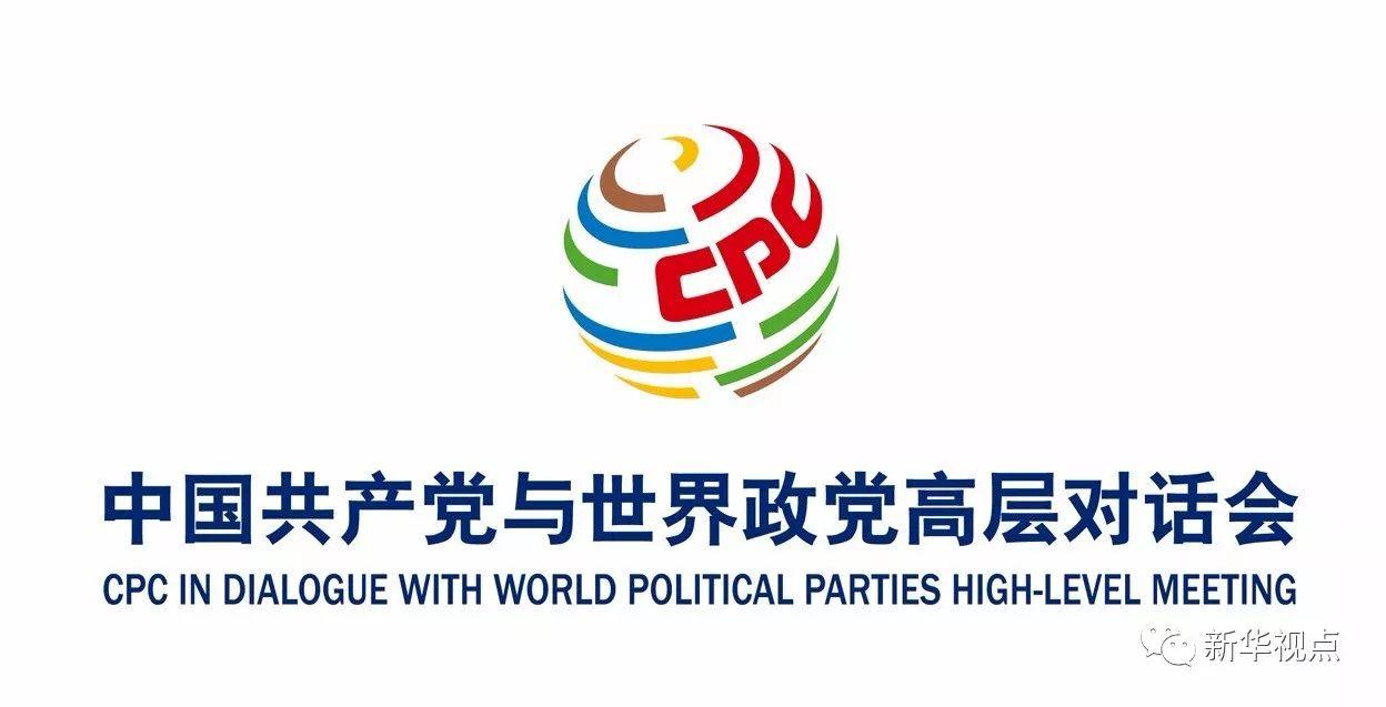厉害了!中国共产党邀请全球政党一起开大会!
