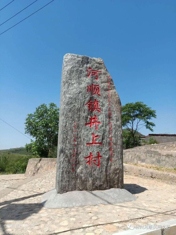 【河顺民间文艺.第39期】难忘故乡的水井|葆彤