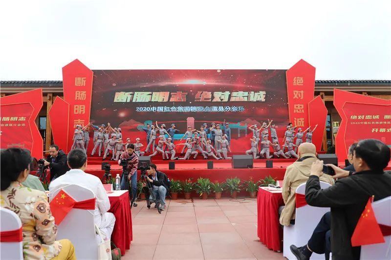 2020中国红色旅游博览会道县分会场在道县隆重开幕  