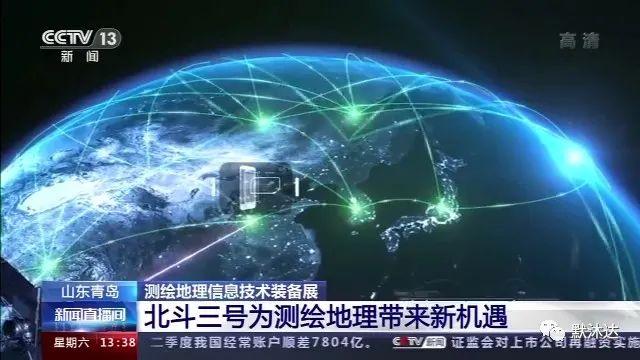 """新技术亮相测绘地理信息技术装备展 北斗三号成""""明星"""""""
