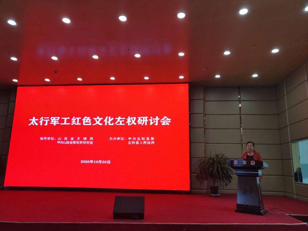 八路军研究会太行分会、李达将军之女李彤妍在研讨会上发言