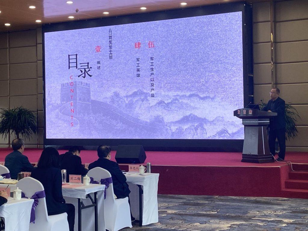 八路军研究会太行分会研究员张宏伟在研讨会上发言