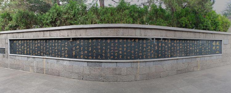 刘蒙将军题写的《太行山魂赋》