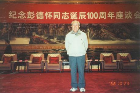 王政柱参加纪念彭德怀同志诞辰100周年座谈会留影(王延 供图)