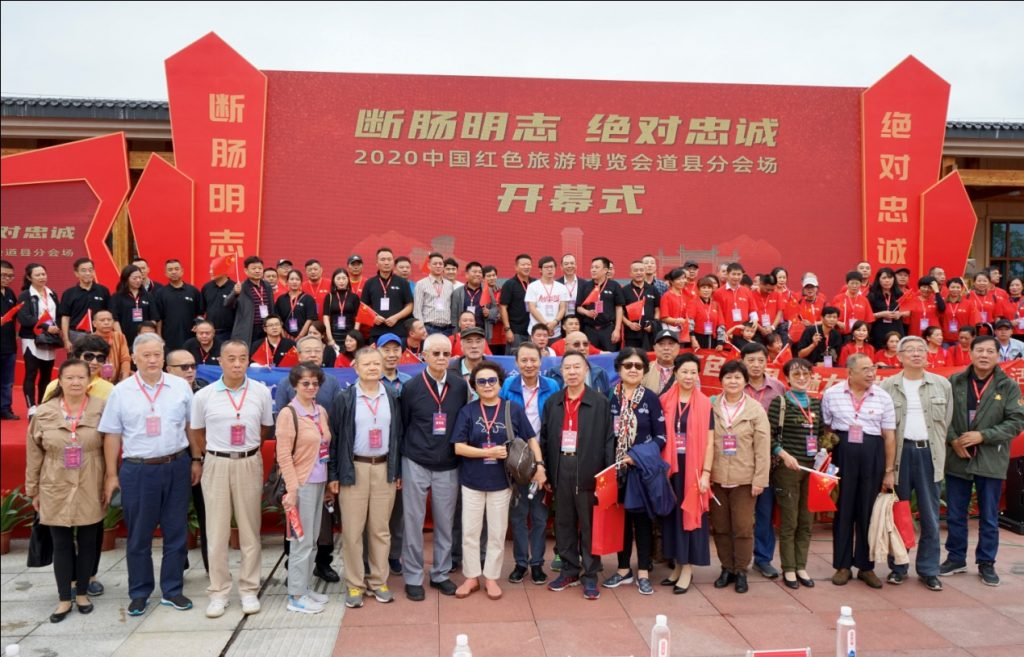 三五九旅分会暨红六军团后代参加2020红博会道县分会场开幕式