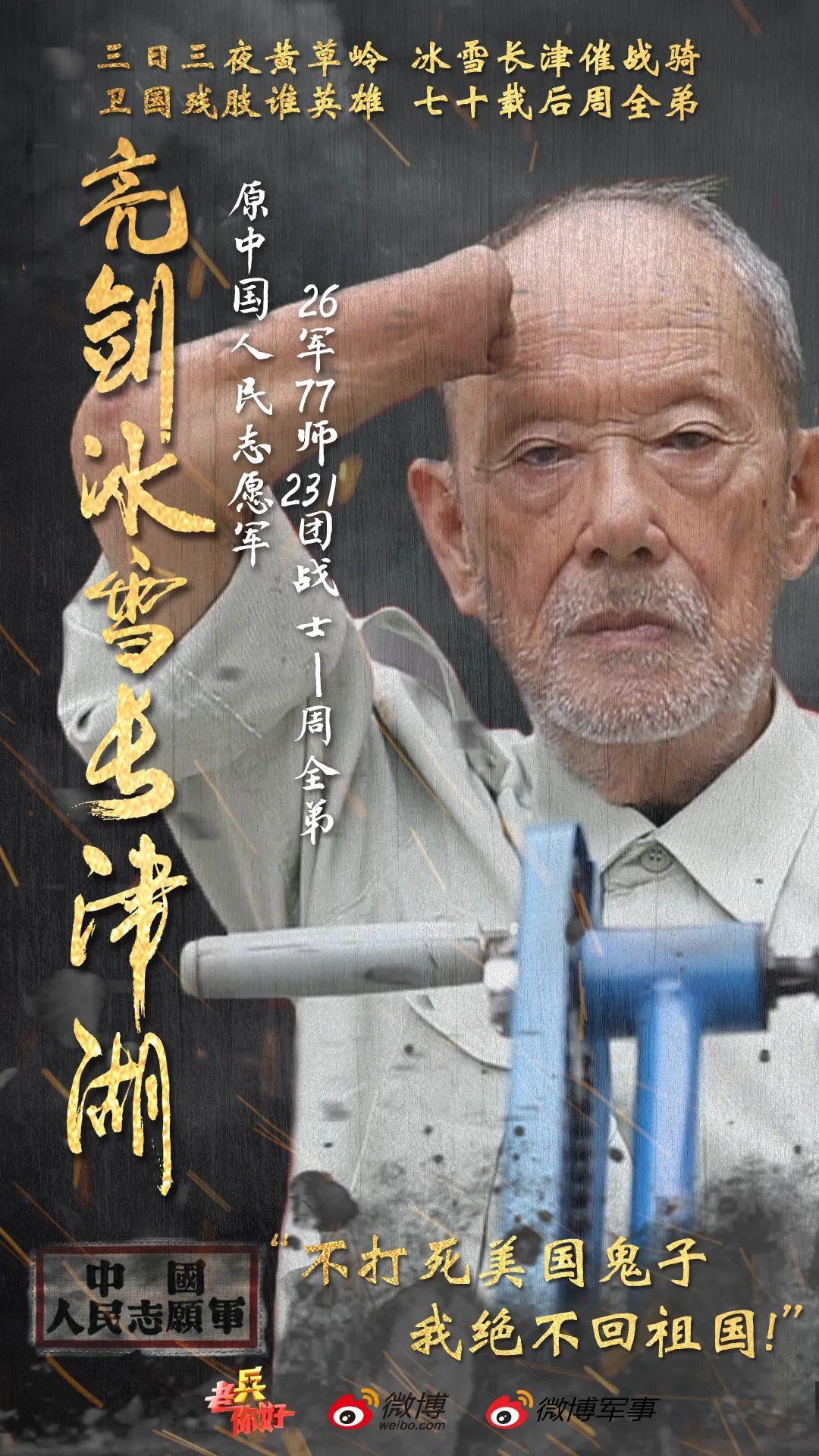 节目预告:亮剑冰雪长津湖   央视《你好老兵》抗美援朝70周年特别制作