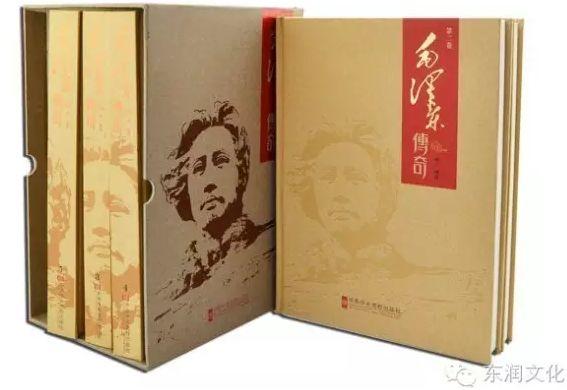 《毛泽东传奇》一部最真实的人民领袖传奇故事