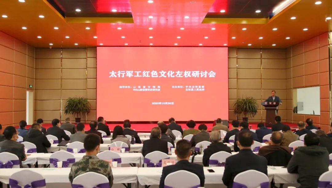 深挖军工故事 传承红色文化——太行军工红色文化研讨会在左权召开