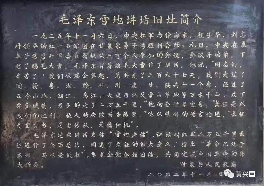 """""""红军长征出发地""""概念   还是归结到领袖讲话为好 ——谈谈瑞金党史办的告知书"""