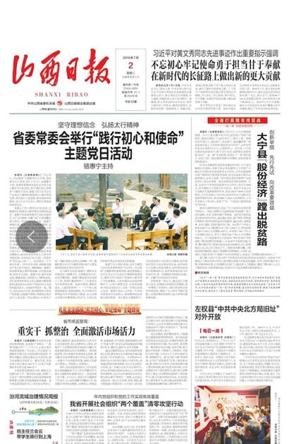 """中红网:上口村""""中共中央北方局旧址"""""""