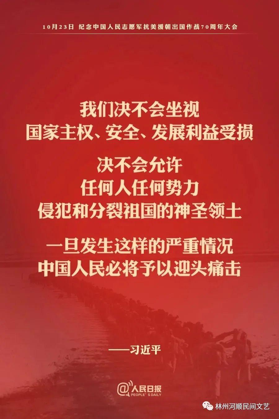 【河顺民间文艺. 第52期】纪念抗美援朝七十周年专刊(2)