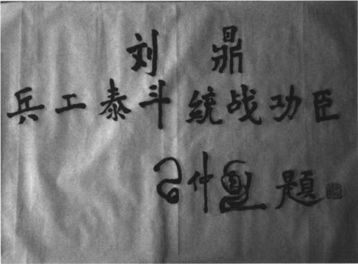 军工泰斗刘鼎的军工教育史