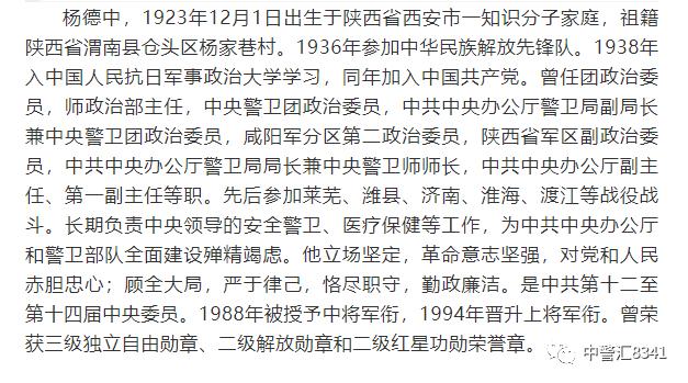 中央警卫局原局长杨德中上将逝世