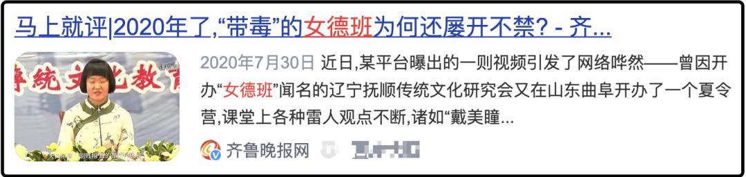 """邪教化的""""女权组织"""",正在撕裂中国,背后还有美国基金会的身影"""