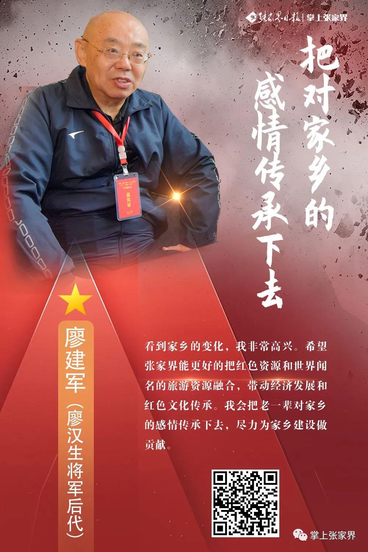 【内含专访】红二方面军的历史记忆!他们的先辈在这里拼过命!