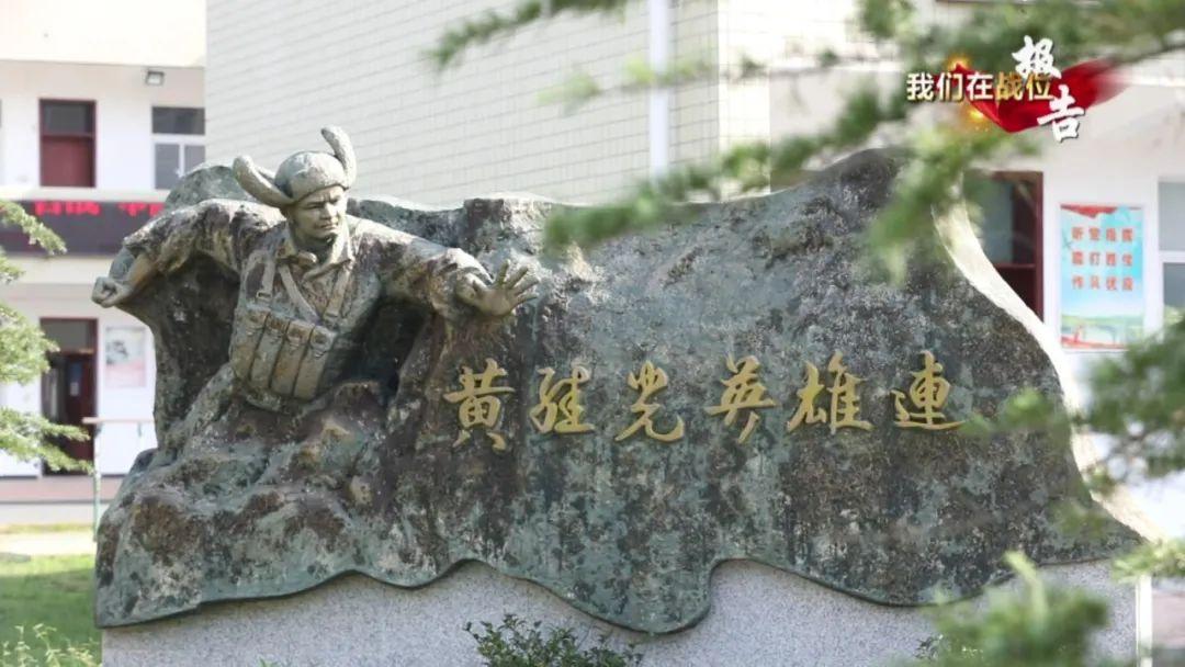 """【央媒上的空降兵】新时代黄继光精神的""""播火者"""""""
