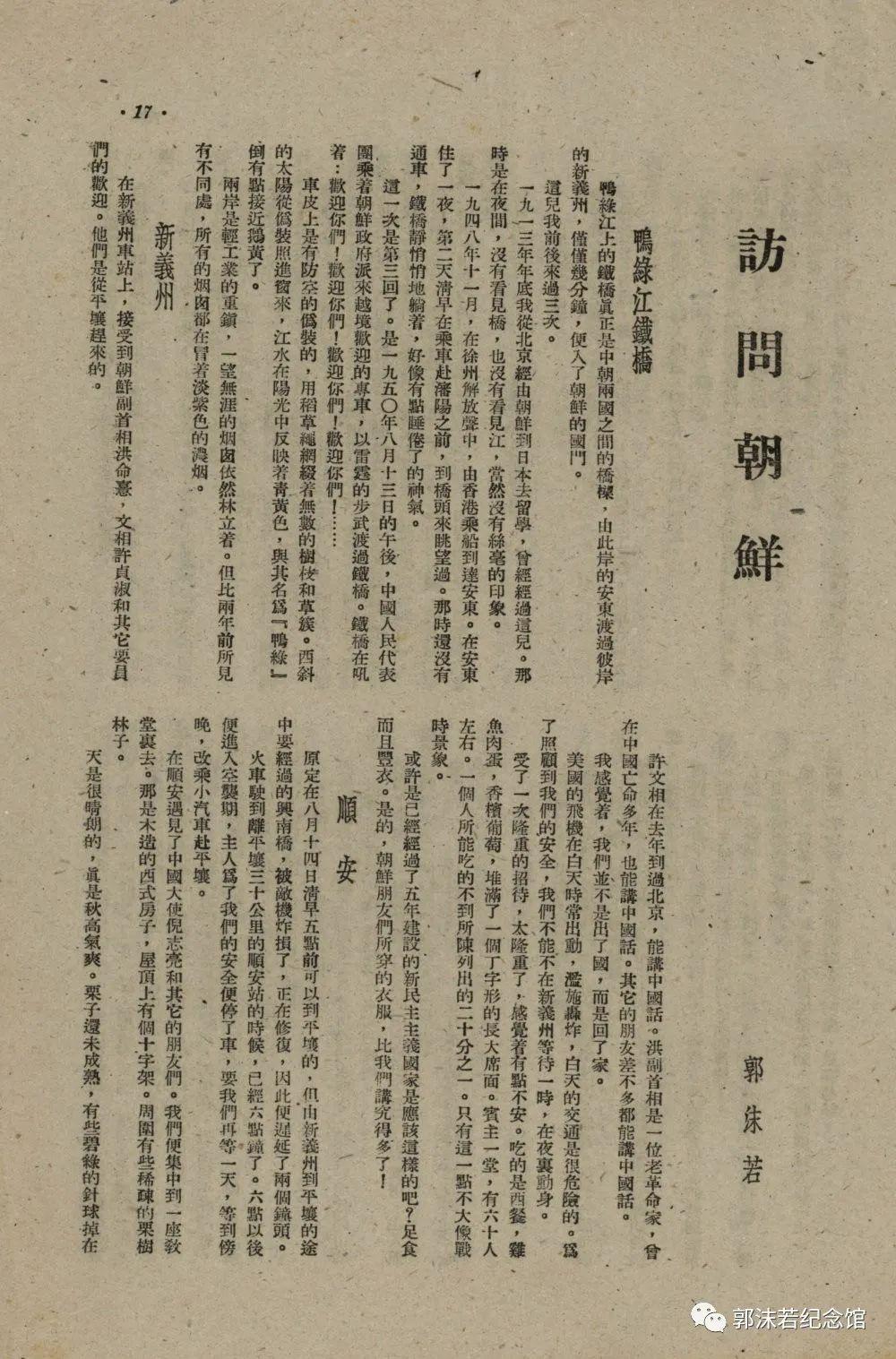 读图:抗美援朝运动中的郭沫若