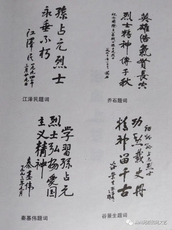 【河顺民间文艺. 第55期】纪念抗美援朝七十周年专刊(5)