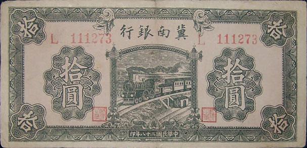 冀南银行发行的十元面值抗币