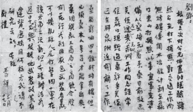 八路军豫北办事处主任王百评派专人送交给刘伯承、邓小平的情报