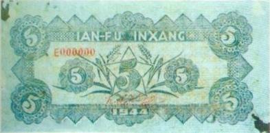 盐阜银行1944年发行的五元面值纸币