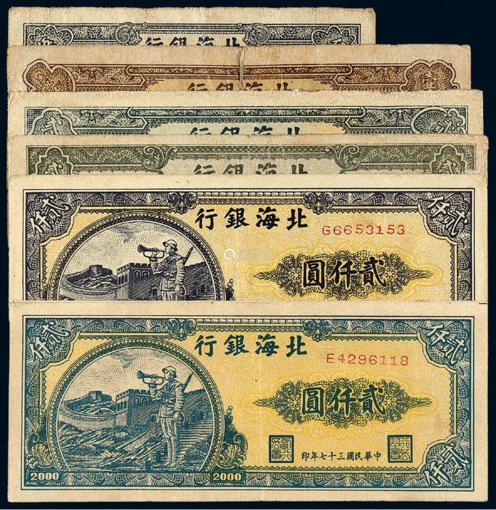 1948年,北海银行发行的北海币