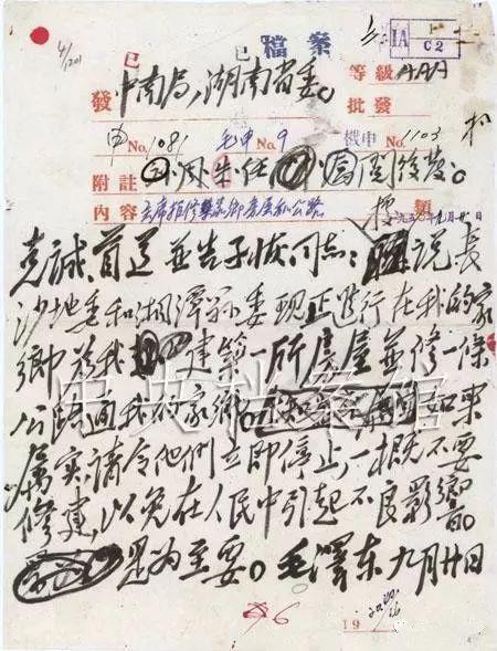 中央档案传来:毛主席三份亲笔批复铁证!