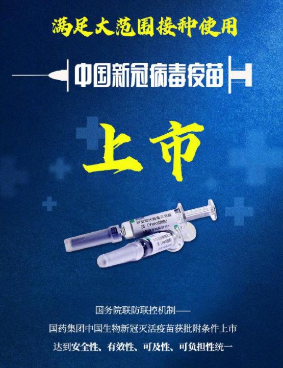 最新!中国新冠病毒疫苗获批上市
