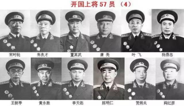 十大元帅十大将五十七上将(珍贵照片)!