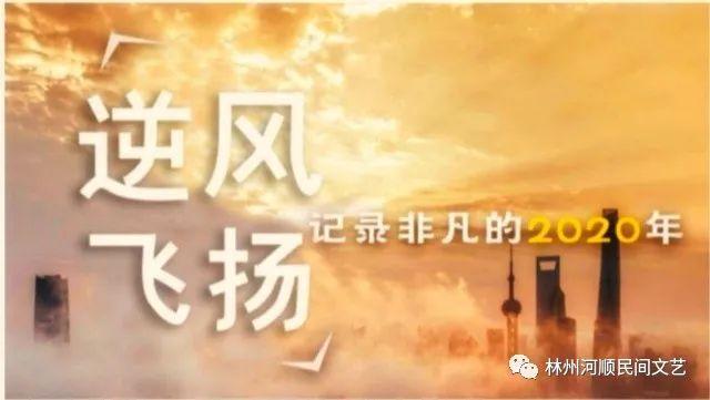 【河顺民间文艺. 第71期】2020波涛涌,攻坚克难华似锦 | 李艳华