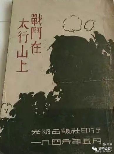 【抗战记忆】《战斗在太行山上》  ——八路军129师新一旅二团黎城战斗实录