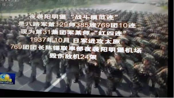 【老部队的故事】关于9.3大阅兵解说词中一个历史细节的修正始末