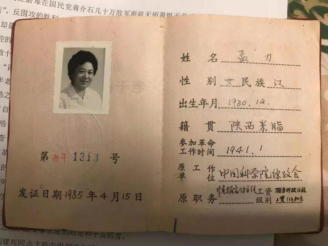 陈昌浩夫人孟力三天前辞世,曾为先生平反昭雪无悔奔波13载