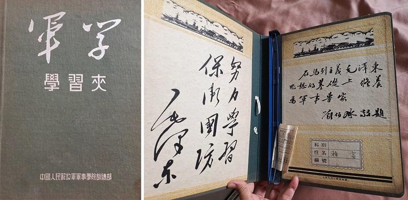 《军学》学习夹。(赖富之女赖京力供图)