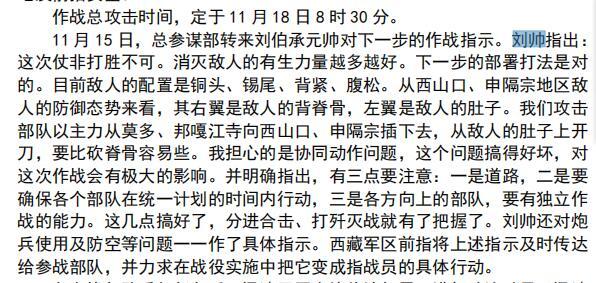 刘伯承元帅关于对印自卫反击战的军事方针部署