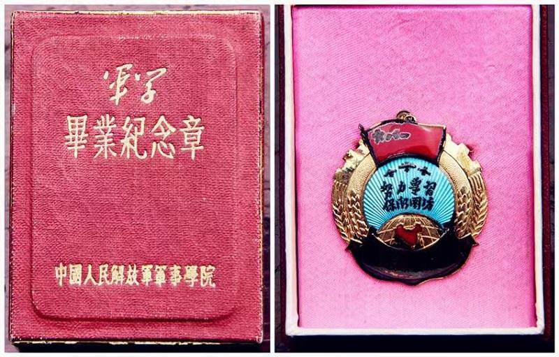 毕业学员发的军事学院院徽纪念章(罗义淮之子罗小兵供图)