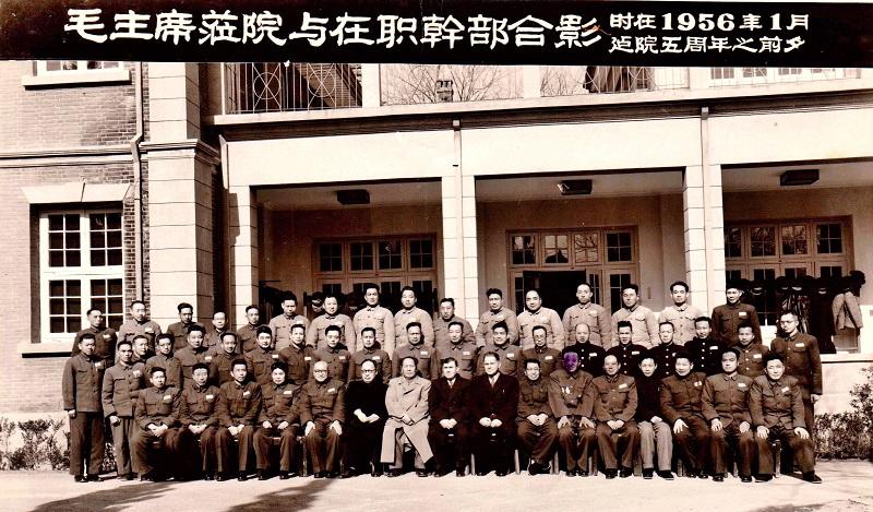 1956年1月,毛主席视察军事学院并与院领导干部合影。二排左八为罗义淮。(罗义淮之子罗小兵供图)